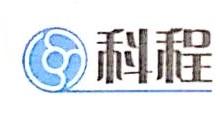 慈溪市科程机械有限公司 最新采购和商业信息