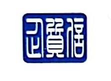 武汉企质信管理咨询有限公司 最新采购和商业信息