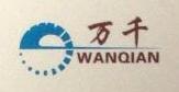 东莞市万千钟表有限公司 最新采购和商业信息
