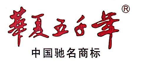 南丰县华夏五千年生态酒庄有限公司 最新采购和商业信息