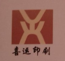 深圳市喜运印刷有限公司