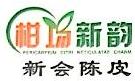 江门市新会区柑场新韵陈皮有限公司 最新采购和商业信息