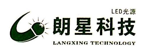 吉林省朗星科技股份有限公司 最新采购和商业信息