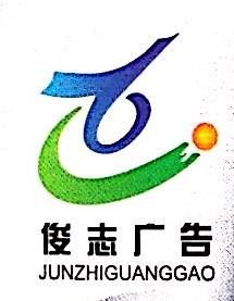 钟山县俊志广告有限责任公司 最新采购和商业信息