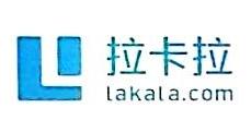 拉卡拉电子商务有限公司辽宁分公司
