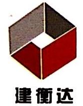 广东建衡达建筑工程有限公司 最新采购和商业信息