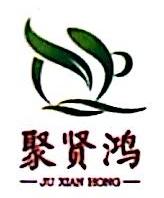 厦门聚贤鸿茶业有限公司 最新采购和商业信息
