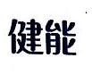 海口健王旭贸易有限公司 最新采购和商业信息