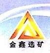 赤峰金鑫矿业技术服务有限公司 最新采购和商业信息