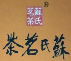 福州苏氏茶业有限公司