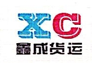 营口经济技术开发区鑫成货运代理有限公司 最新采购和商业信息
