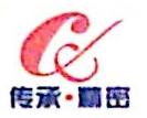青岛传承精密机电有限公司
