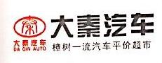 樟树市大秦汽车贸易有限公司 最新采购和商业信息