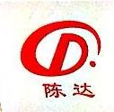 永嘉县陈达泵阀制造有限公司 最新采购和商业信息