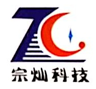 重庆宗灿科技发展有限公司 最新采购和商业信息