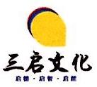 福建省三启文化发展有限公司 最新采购和商业信息