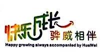 骅威文化股份有限公司 最新采购和商业信息