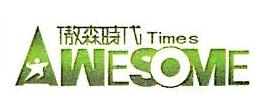 北京傲森时代餐饮管理有限公司 最新采购和商业信息