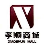 金华孝顺商城开发有限公司 最新采购和商业信息