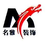 赣州市名雅装饰设计工程有限公司
