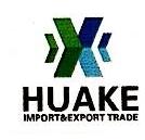 福建省华科进出口贸易有限公司 最新采购和商业信息