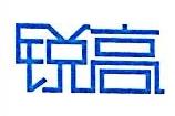 锐高照明电子(上海)有限公司北京分公司