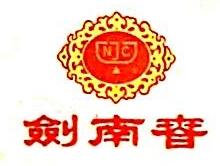 四川剑南春(集团)有限责任公司 最新采购和商业信息
