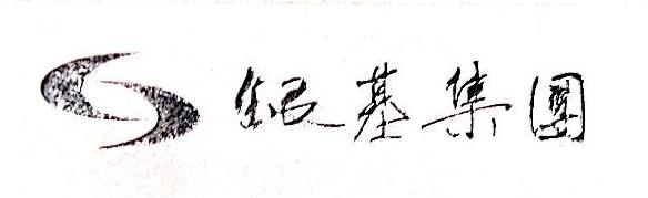 银基洋酒(深圳)有限公司 最新采购和商业信息