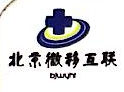 北京微移互联科贸发展有限公司