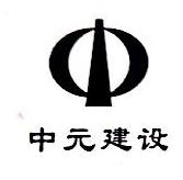 庆阳市中元建筑安装有限公司