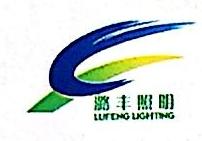 中山市潞丰照明科技有限公司 最新采购和商业信息
