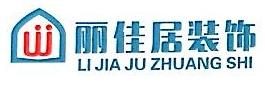 深圳市丽佳居装饰工程有限公司 最新采购和商业信息