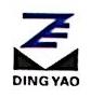 深圳市鼎曜电子有限公司 最新采购和商业信息