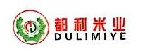 福建省都利米业股份有限公司 最新采购和商业信息
