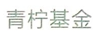 深圳市青柠基金管理有限公司 最新采购和商业信息
