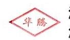 温州市龙湾华通精铸厂(普通合伙) 最新采购和商业信息