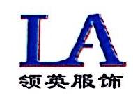 中山市领英服饰有限公司 最新采购和商业信息