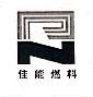 武汉佳能燃料有限公司 最新采购和商业信息