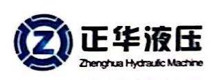 玉环正华液压机械有限公司 最新采购和商业信息