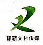 新疆豫新文化传媒发展有限公司 最新采购和商业信息