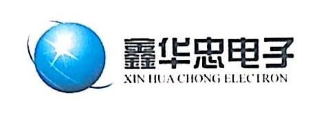 沈阳鑫华忠电子有限公司 最新采购和商业信息