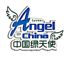 北京绿天使环球文化发展有限公司 最新采购和商业信息