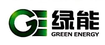 北京绿能高科天然气应用技术研究院有限公司 最新采购和商业信息