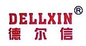 重庆德尔信工贸有限公司 最新采购和商业信息