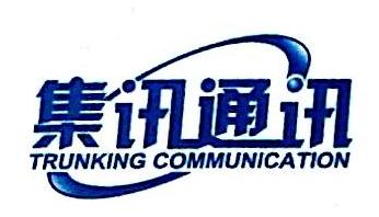 深圳集讯通讯有限公司 最新采购和商业信息