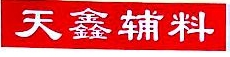 南通天鑫服饰辅料有限公司 最新采购和商业信息