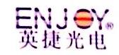 广州英捷光电科技有限公司