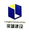 浙江梁湖建设有限公司 最新采购和商业信息