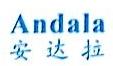 东莞市安达拉电子科技有限公司 最新采购和商业信息
