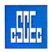 中建四局第六建筑工程有限公司广州分公司 最新采购和商业信息